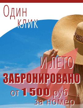 Номера от 1500 в Крыму